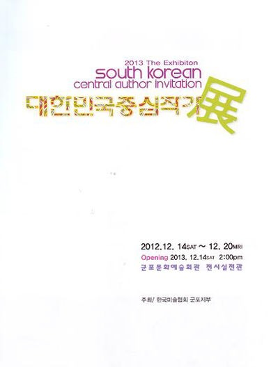 10. Korean Fine art Dec 2012 (group)