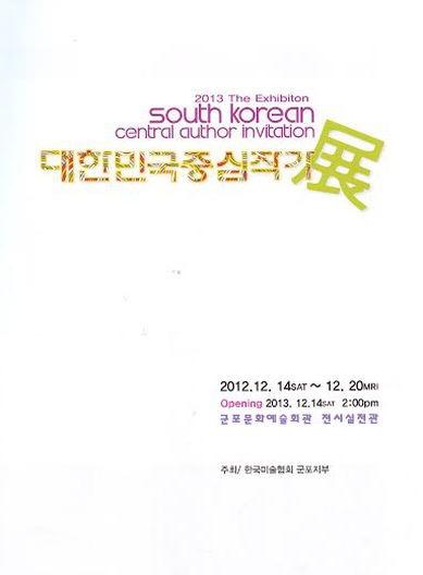 10. Korean Fine art Dec 2012 (group)